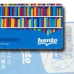 hontoカードはどこの店舗で発行できる?上手な使い方は?