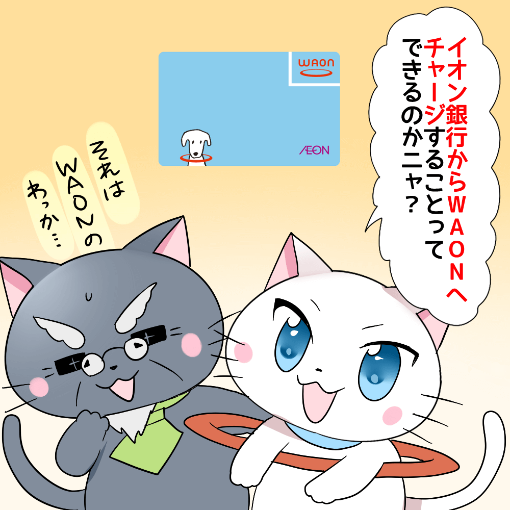 背景にWAONカード(水色)があり、 白猫が「イオン銀行からWAONへチャージすることってできるのかニャ?」 と博士に聞いているシーン