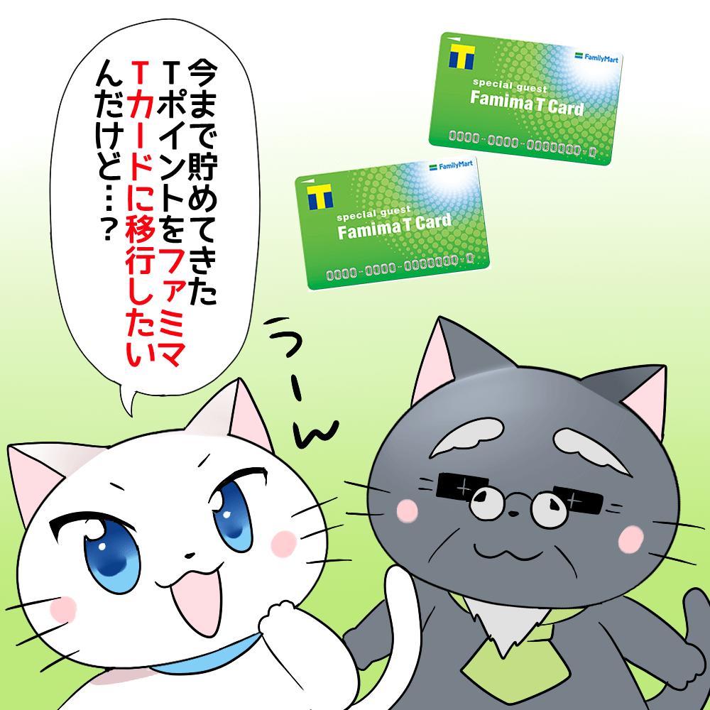 背景にファミマTカードがあり、 白猫が「今まで貯めてきたTポイントをファミマTカードに移行したいんだけど…?」 と博士に聞いているシーン