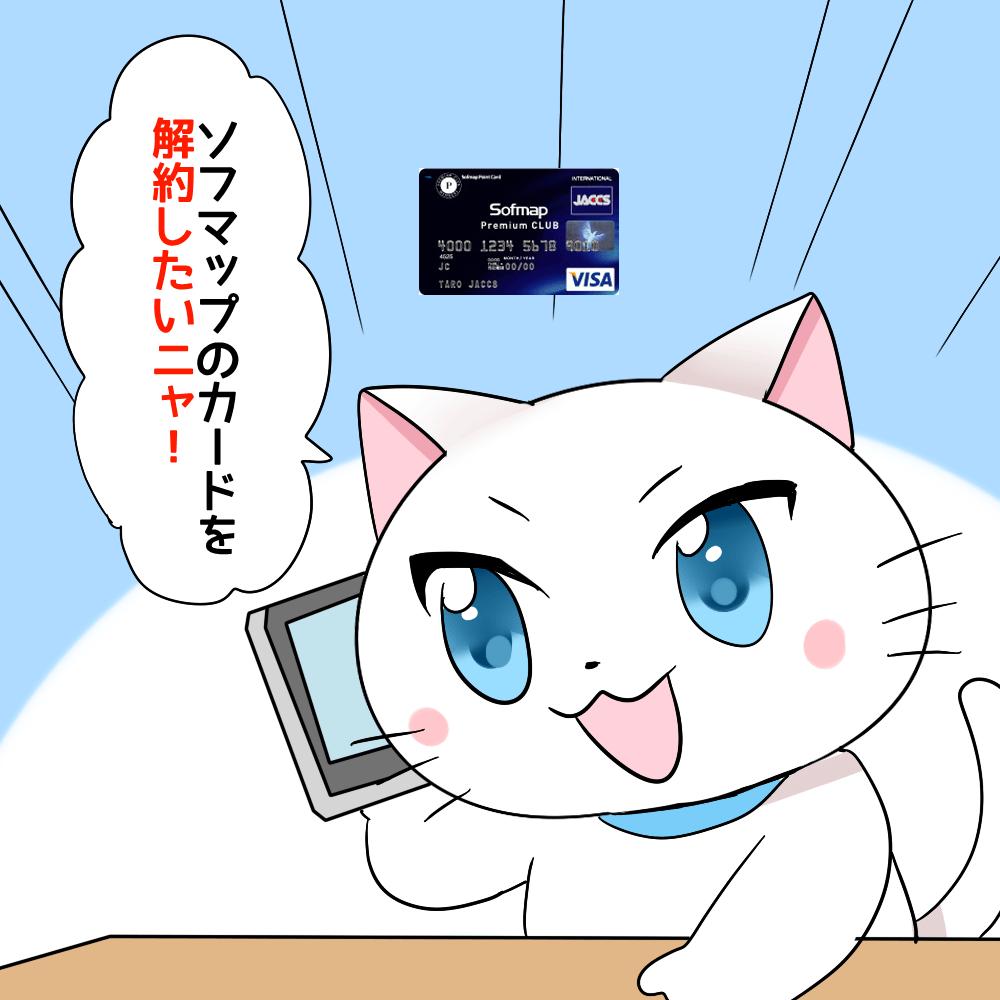 ソフマップポイントカードの解約方法