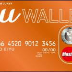 au walletでお得にポイントを貯める貯め方を徹底的に解説!