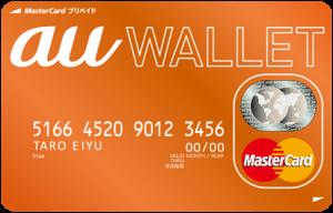 au wallet amazon コンビニ