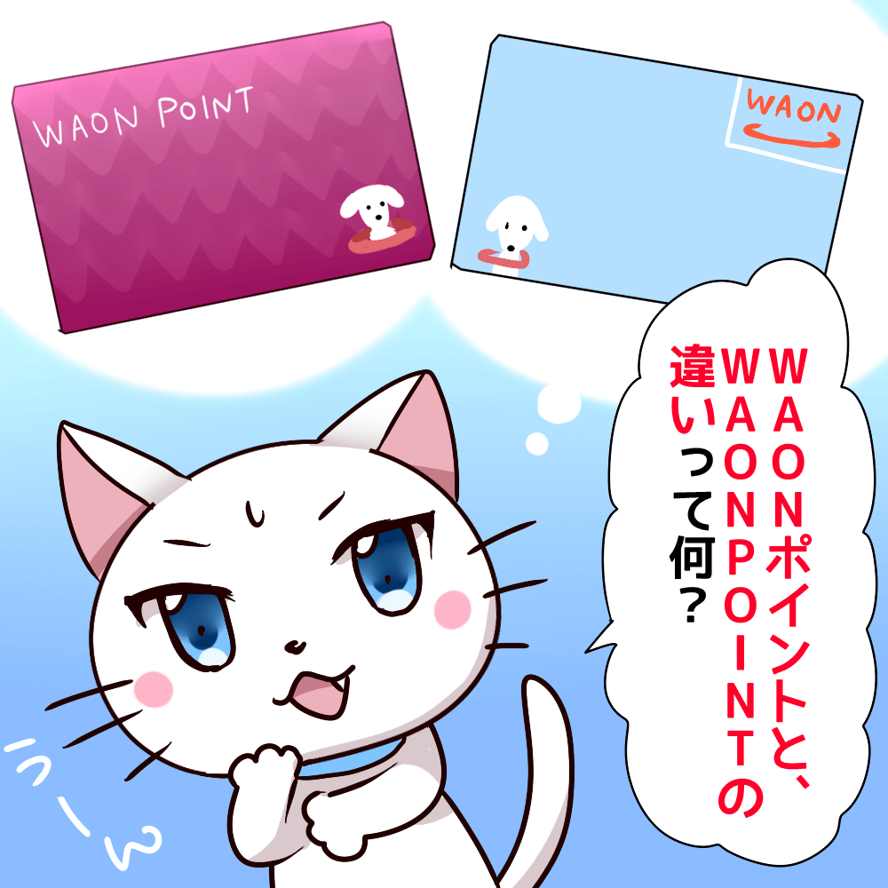 WAONポイントカード 発行