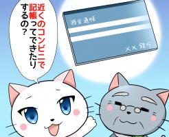 コンビニATM 通帳 記帳