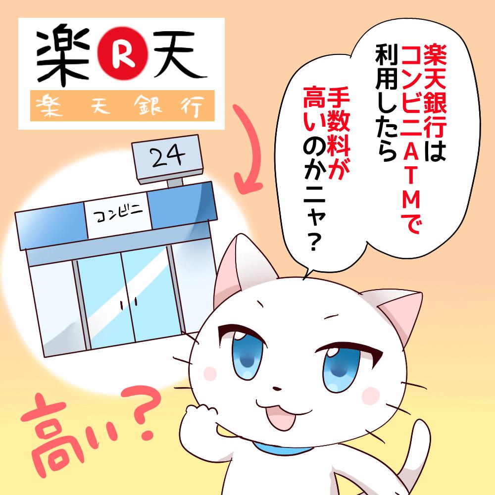楽天銀行 振込 入金 コンビニ