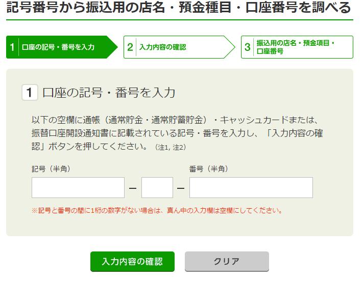 ゆうちょ 銀行 振込 コンビニ