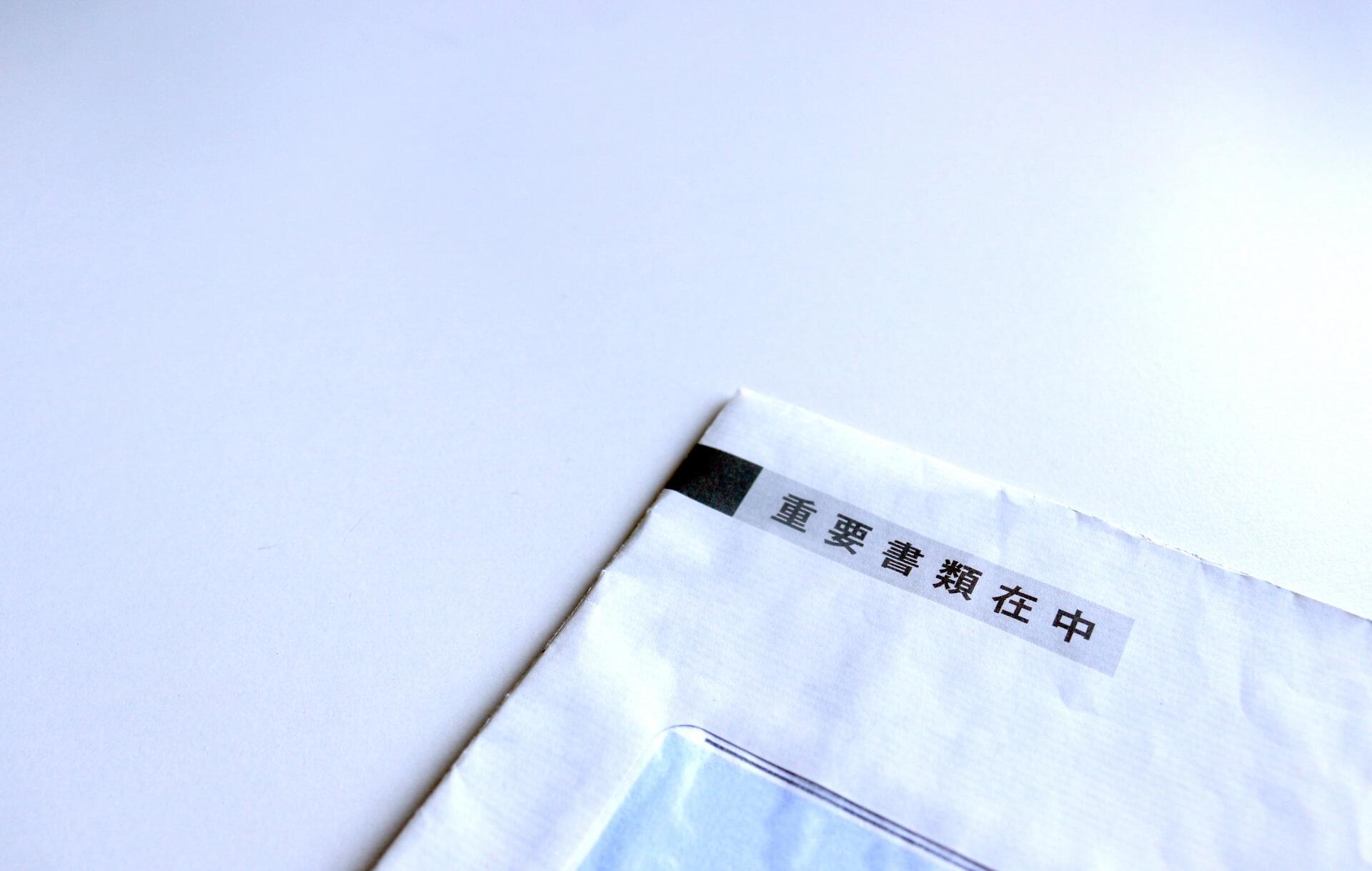 切手 大きい 封筒
