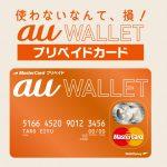 au WALLETカードを紛失!再発行手続きや残高の引き継ぎ方法