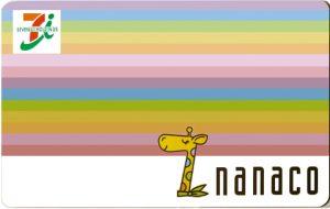 nanaco(ナナコカード)