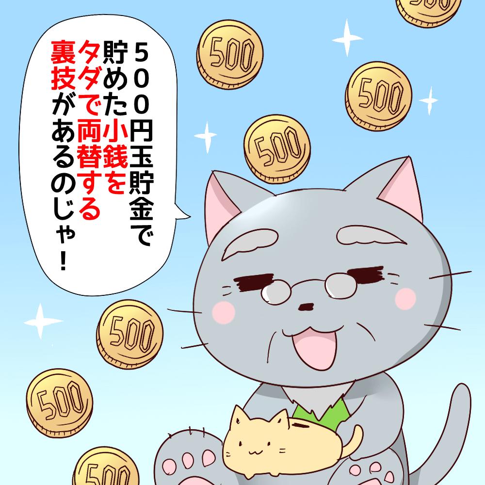 500円 両替 手数料