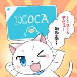 ICOCAの購入場所や買い方を解説!使えるICOCAはコレだ!