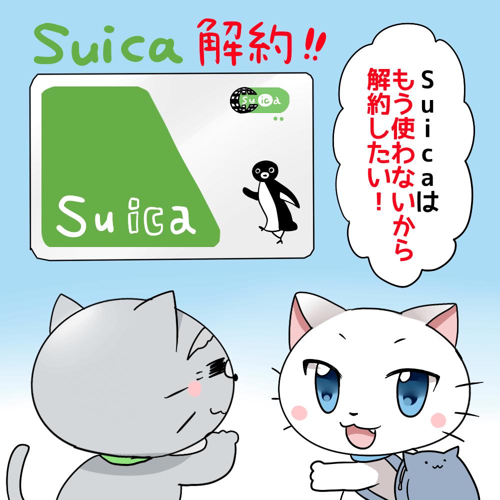 Suica 解約 返却