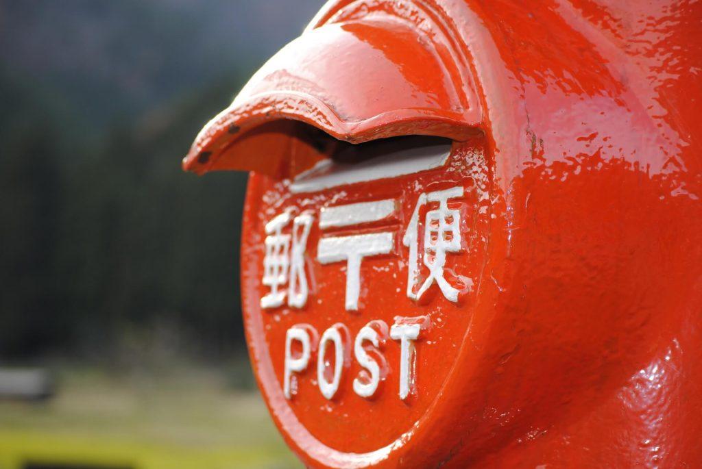 定形外郵便 届かない
