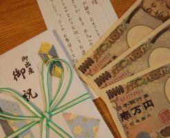 出産祝い 現金