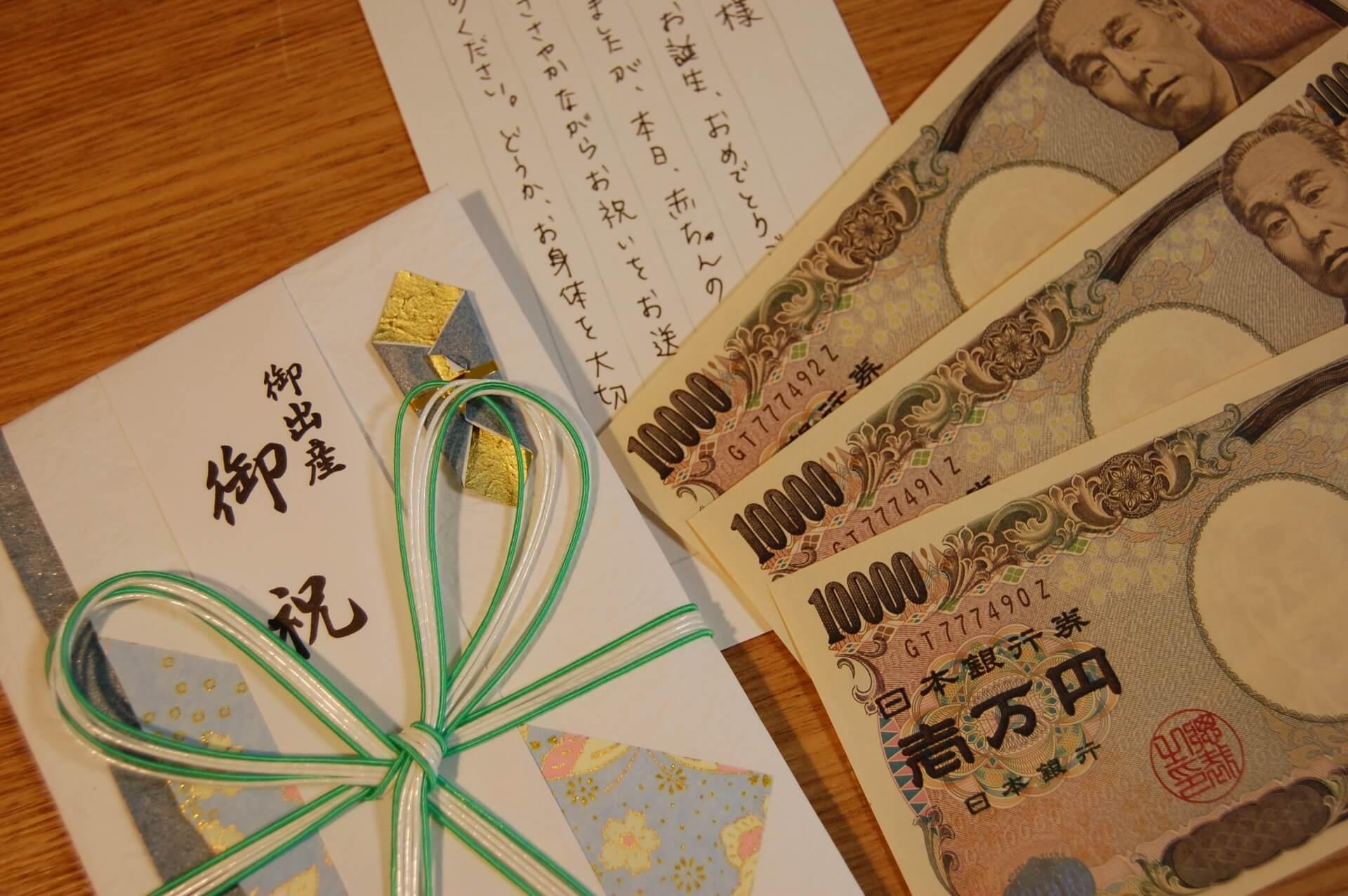 内祝い 現金