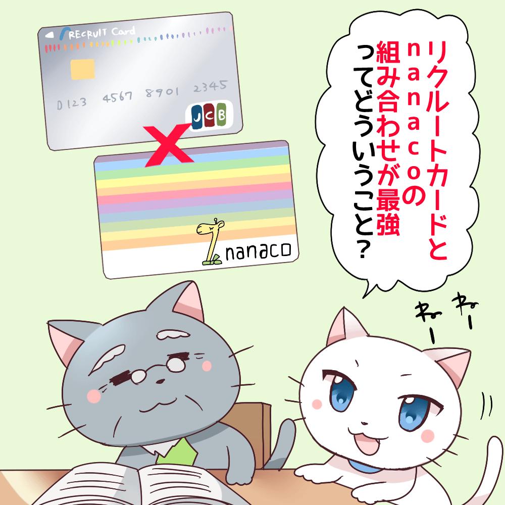 リクルートカード nanaco