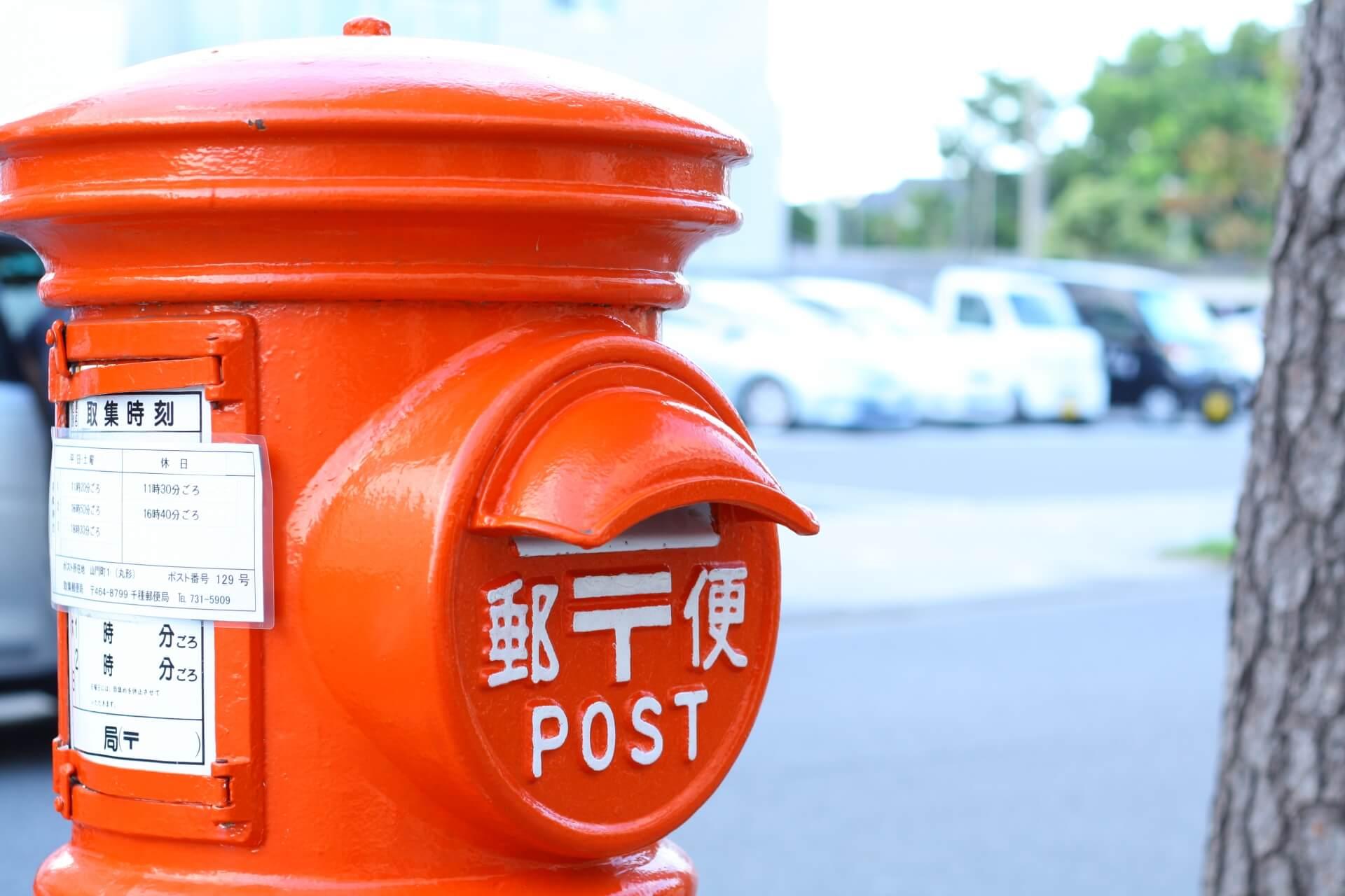 物 日数 郵便
