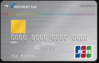 【年会費無料】リクルートカードの基本還元率は1.2%!リクルートカードの有効活用方法