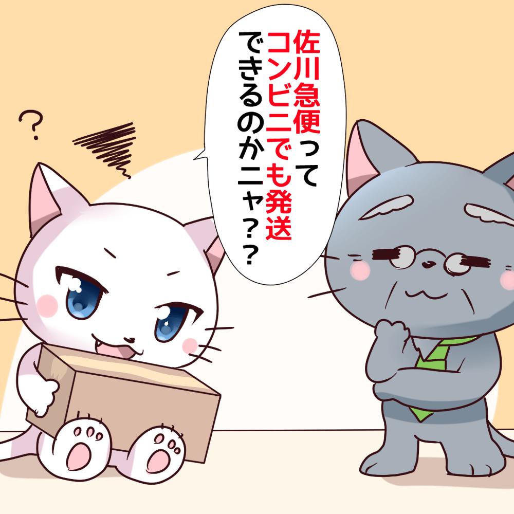 佐川急便 コンビニ