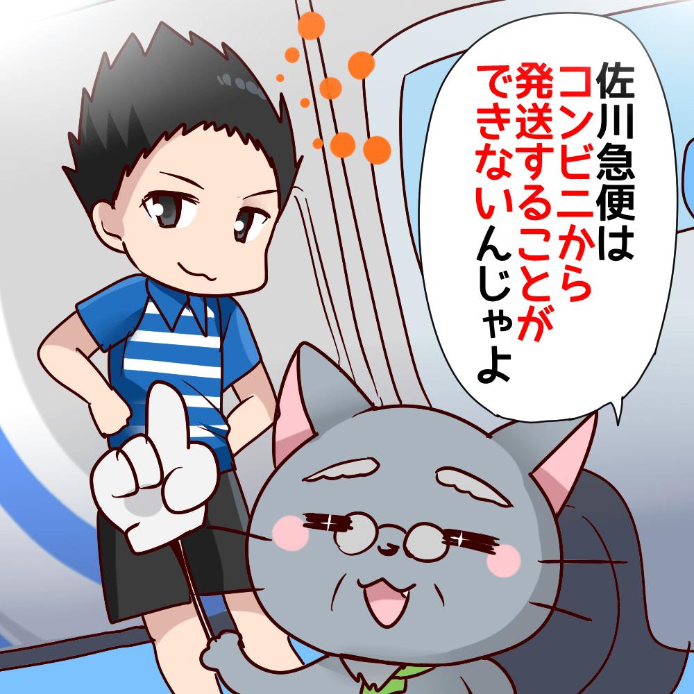佐川急便 コンビニ 発送