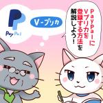 PayPal(ペイパル)にVプリカは使える!?その登録方法とは?