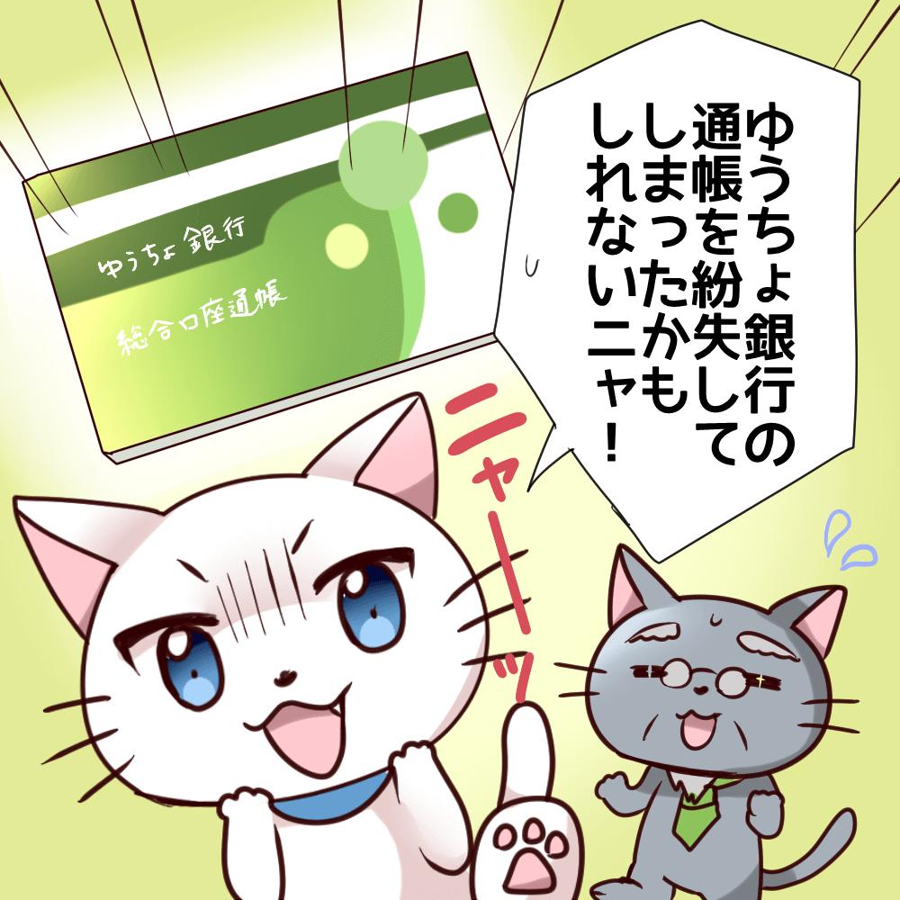 いっぱい ゆうちょ 記入 通帳