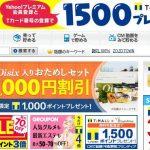 Tポイントの貯め方で年間数万円得られる!?ガッツリ貯める方法