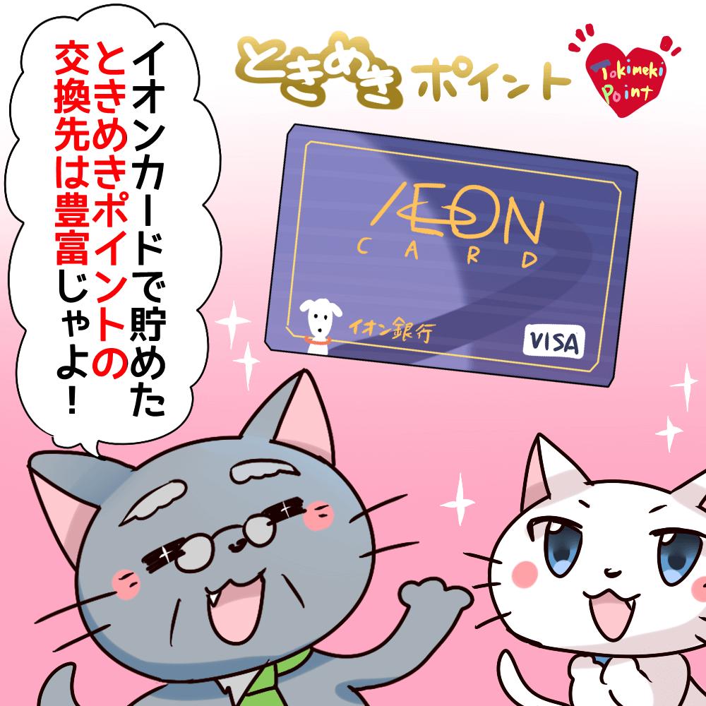 イオンカード ポイント 交換