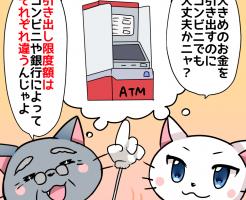 コンビニ ATM 限度額
