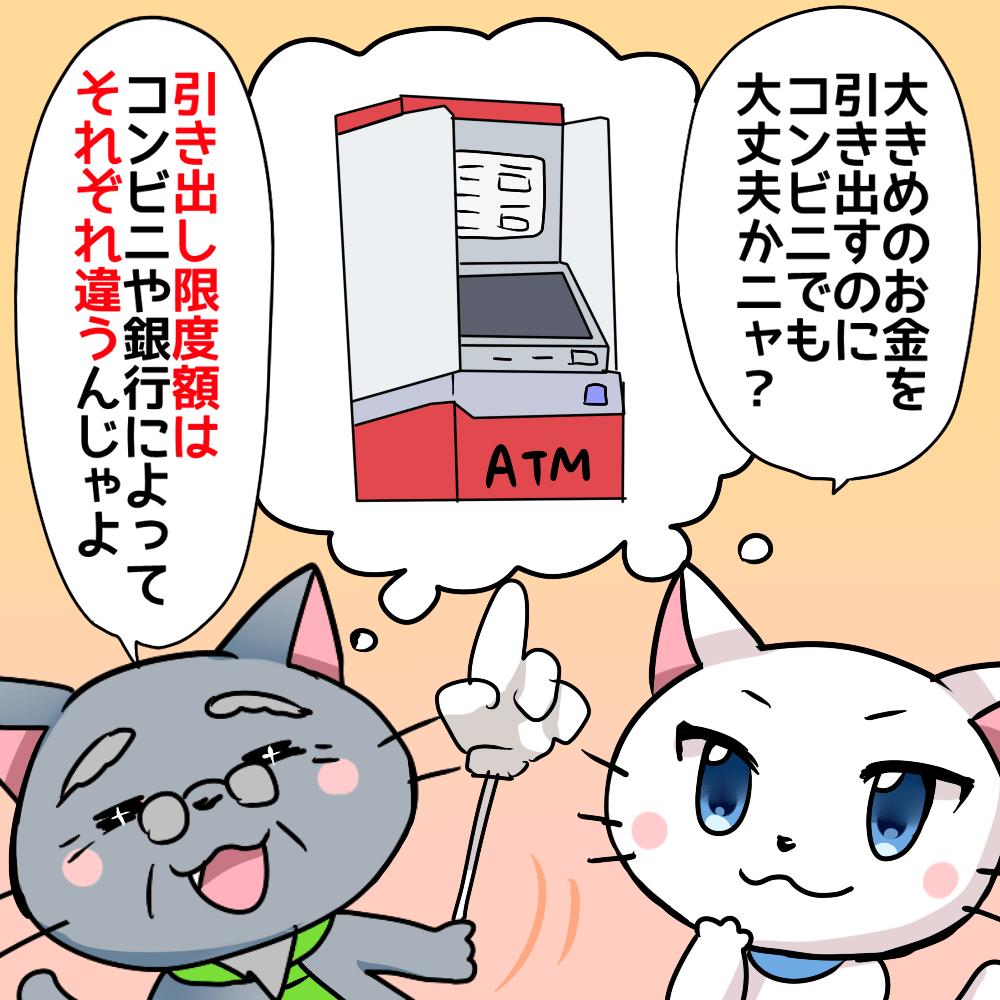 Atm 額 コンビニ 限度