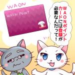 WAONポイントカードの登録方法と得するポイントの使い道