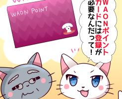 WAONポイントカード 登録