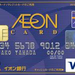 イオンカードを申し込むならネットから!イオンカード発行までの流れ