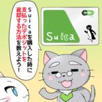 500円まるまる返ってくる!Suicaのデポジットを払い戻す方法