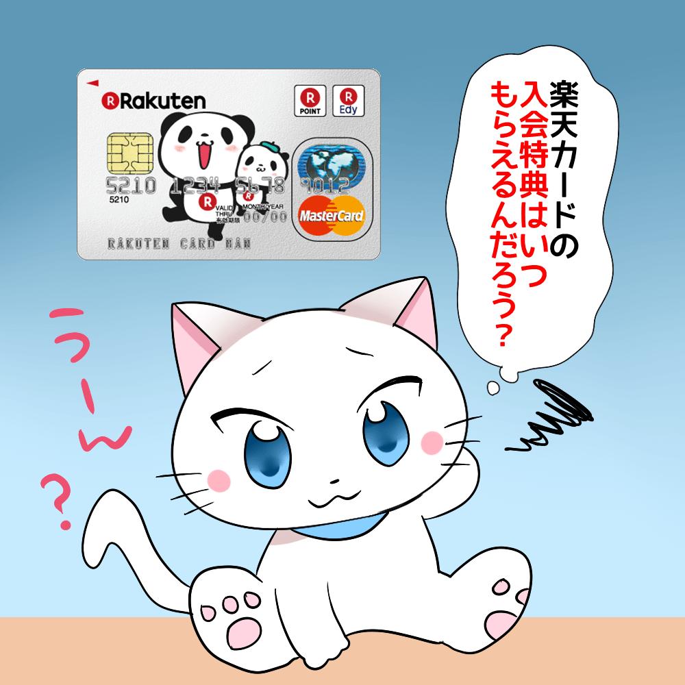 楽天カードが背景にあり、 白猫が「楽天カードの入会特典はいつもらえるんだろう?」 と考えているシーン