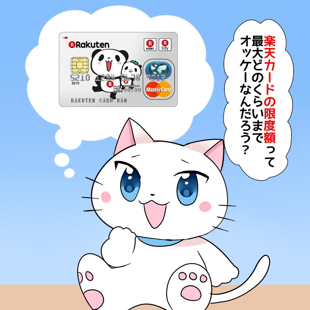 背景に楽天カードがあり、 白猫が「楽天カードの限度額って最大どのくらいまでオッケーなんだろう?」 と考えているシーン