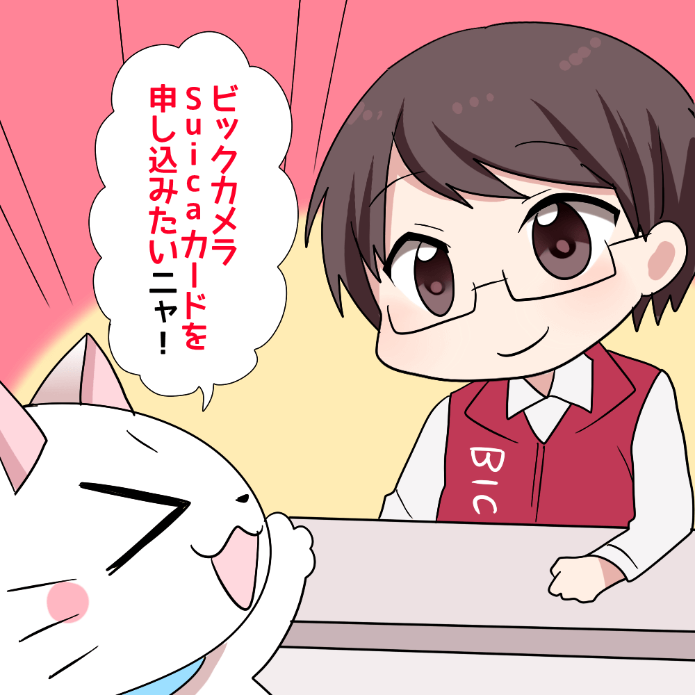 ビックカメラのカード申し込みカウンターに白猫がいて、 店員に「ビックカメラSuicaカードを申し込みたいニャ!」 と言っているシーン