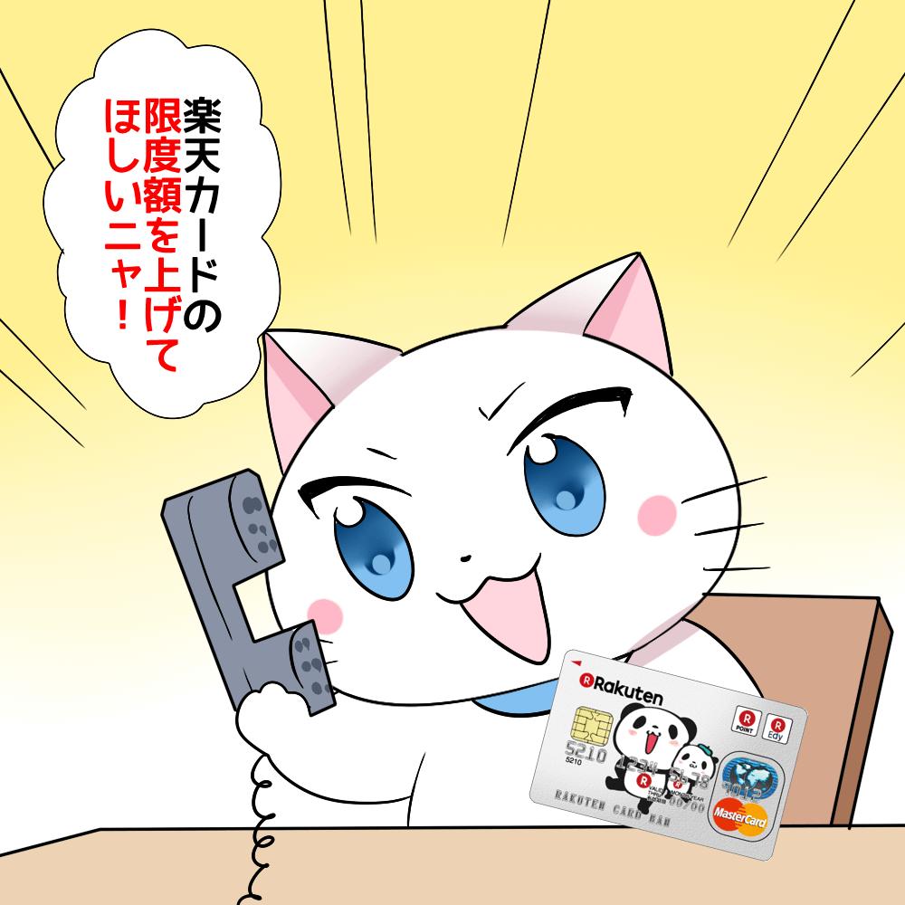 白猫が楽天カードを持ちながら電話していて、 「楽天カードの限度額を上げてほしいニャ!」 と、コールセンターに電話しているシーン