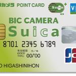 ビックカメラSuicaカードの還元率や年会費を解説!