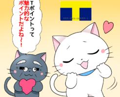 背景にTポイントカードがあり、白猫が 「Tポイントって魅力的なポイントだよね~!」 と博士に言っているシーン