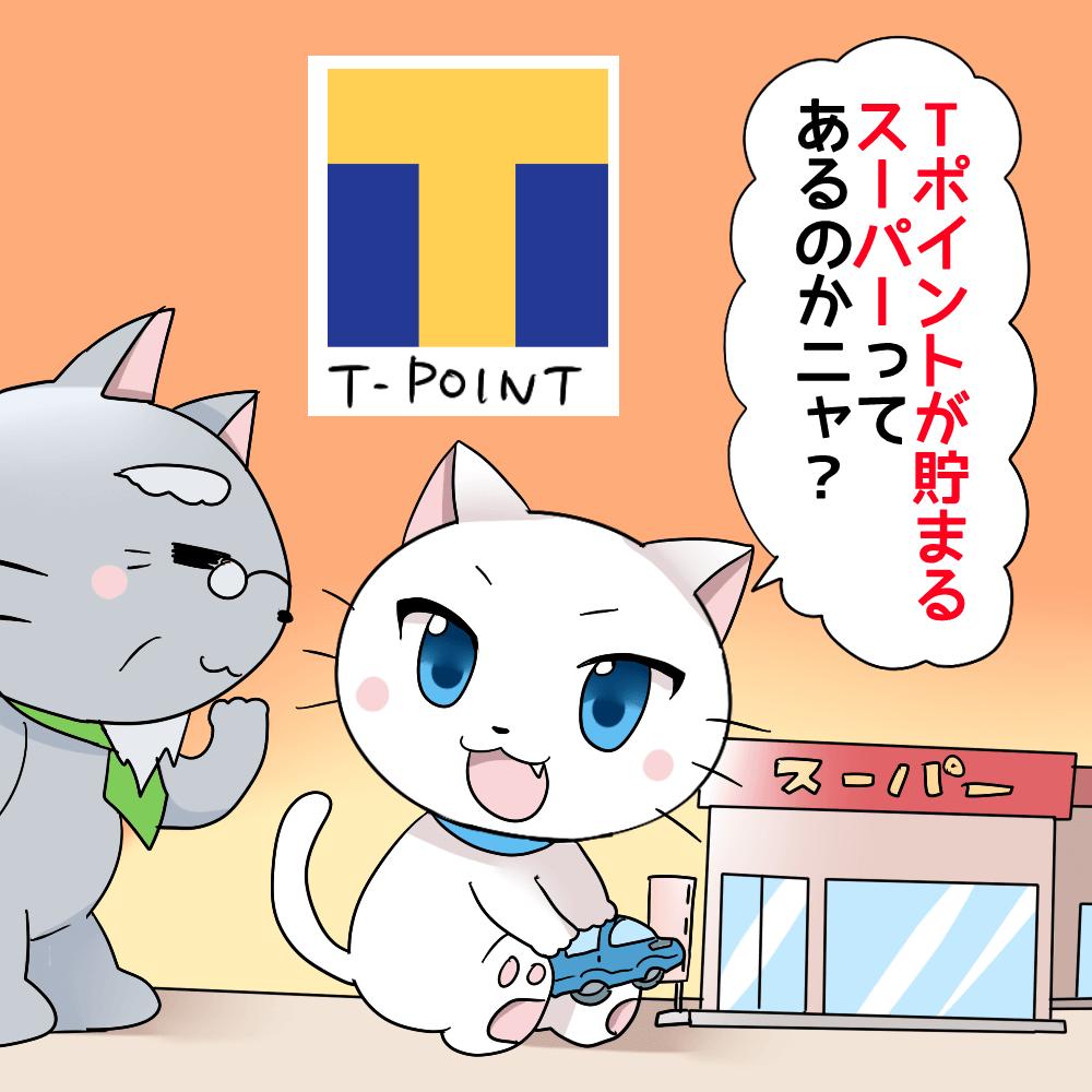 Tポイント スーパー
