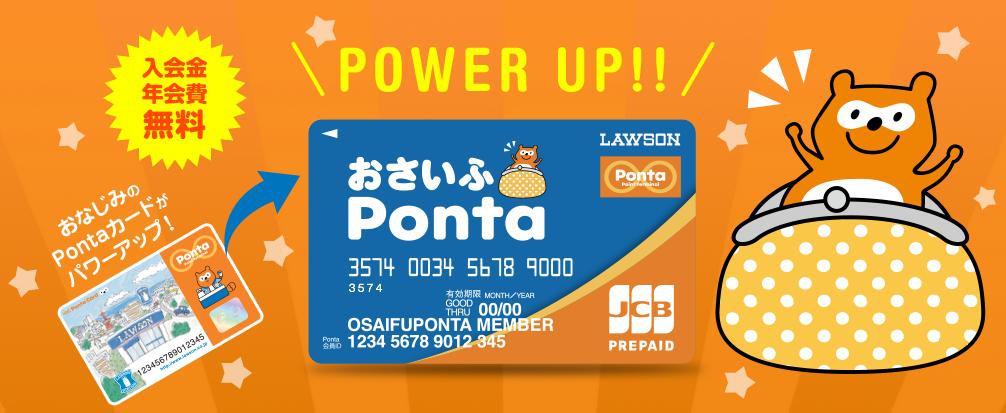 おさいふponta ポイント移行 アプリ