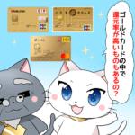 還元率の高いゴールドカード厳選して紹介!高還元でポイントやマイルが貯まるゴールドカード特集!