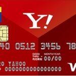 Yahoo!JAPANカードの特徴を完全網羅!得られるメリット・デメリットを徹底解説!