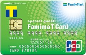 ファミマTカード リボ払い 解除