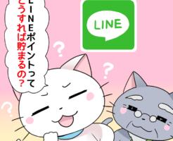 LINEポイント 貯め方 使い方 LINEポイントってどうすれば貯まるの?