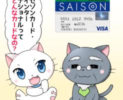 セゾンカード・インターナショナルってどんなカードなの?