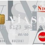 申込む前に知っておきたいVIASOカードのメリット・デメリットを徹底解説!