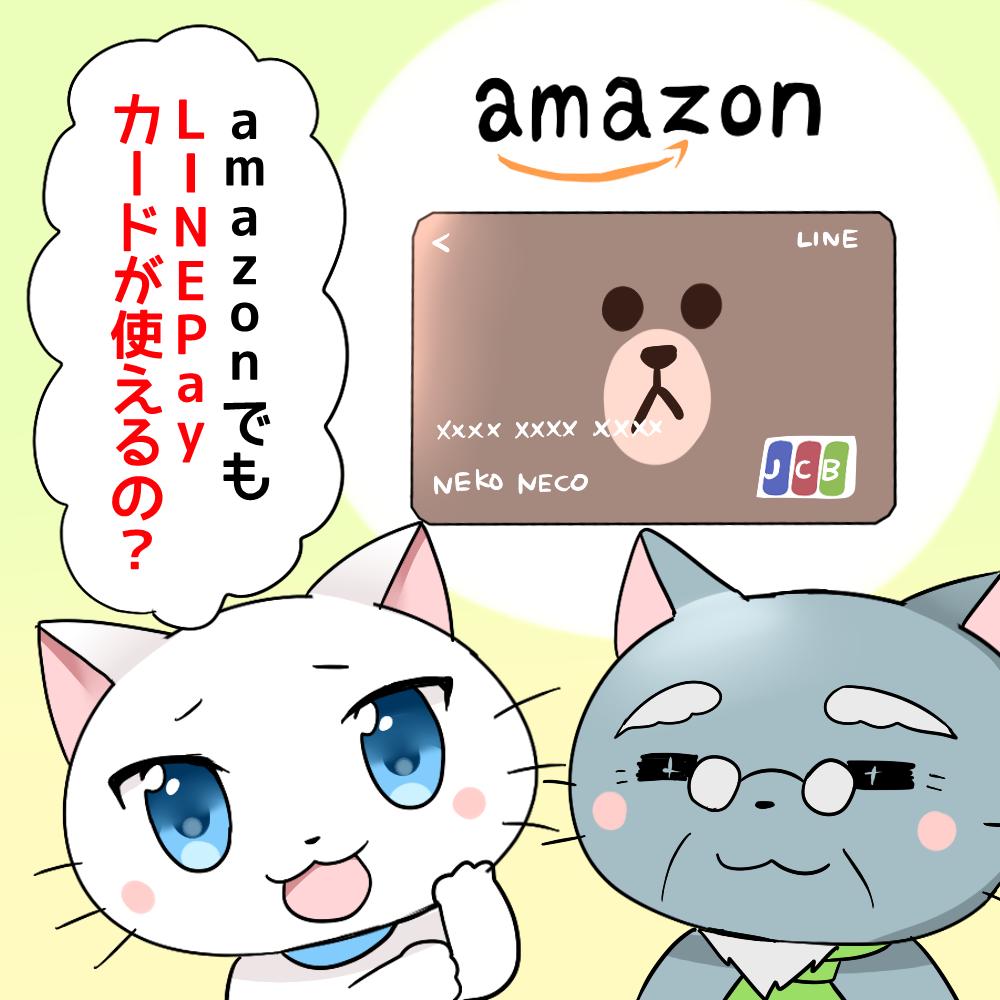 amazonでもLINEPayカードが使えるの?