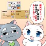 楽天カードの種類の中でおすすめを紹介!どの楽天カードが合うかを徹底解説!